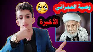 أخر وصية قالها الشيخ العالم محمد بن اسماعيل العمراني يجب ان يسمعها الجميع -  وفاة و جنازة العمراني - YouTube