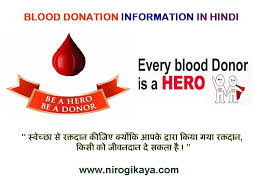 blood donation information in hindi  blood donation information in hindi