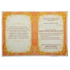 Диплом Самой лучшей свекрови  купить диплом свекрови