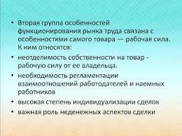 Специфика российского рынка труда особенности российского рынка труда курсовая