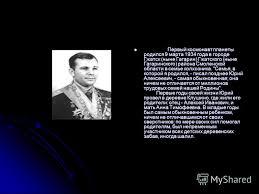 Презентация на тему Юрий Гагарин первый человек в космосе  2 Первый космонавт