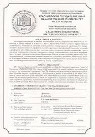 Выпускнику о Европейском приложении КГПУ им В П Астафьева Приложение к диплому европейского образца