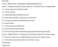 diplom shop ru Официальный сайт Здесь можно скачать  дипломная работа Раздел экономические Цена 700 Средняя оценка 90 из 100 оценили 45 чел