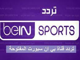 تردد قناة بي إن سبورت المفتوحة 2021 الناقلة لمباراة البرتغال وقطر في تصفيات  كأس العالم 2022 - كورة في العارضة