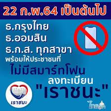 เริ่มวันนี้ ลงทะเบียนเราชนะไม่มีโทรศัพท์สมาร์ทโฟน ได้ที่ 3 ธนาคาร | The  Thaiger ข่าวไทย