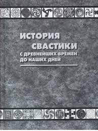 книга история свастики с древнейших времен до наших дней