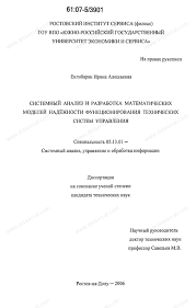 Диссертация на тему Системный анализ и разработка математических  Диссертация и автореферат на тему Системный анализ и разработка математических моделей надежности функционирования технических систем