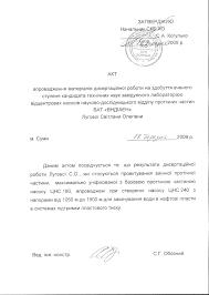 АКТ ВНЕДРЕНИЯ Диссертация на соискание научной степени кандидата  АКТ ВНЕДРЕНИЯ