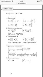 Учебно методический материал по алгебре класс по теме  Контрольные работы по алгебре 9 класс алимов