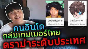 คนดังไฟว้กัน อินโดหาว่าเกมเมอร์ไทยใช้โปร RUOK ต้องออกมาตบโชว์ - YouTube