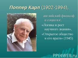 Карл поппер логика научного исследования реферат Тема Английский  карл поппер логика научного исследования реферат