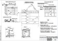 Проекты по технологии строительного производства pgs diplom pro  07 ТСП Разработка проекта производства работ на бетонирование каркаса здания