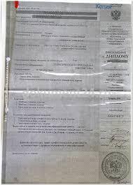 Приложение к диплому для Катара Блог Документ  Приложение