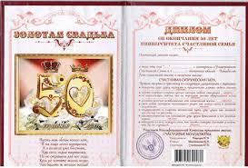 Диплом Золотая свадьба лет Компания Волшебник Казань  Подробное описание
