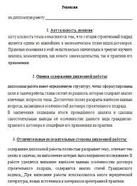 Договор строительного подряда Дипломный проект по гражданскому  рецензия на дипломную работу