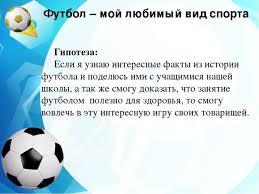 Презентация по теме Футбол мой любимый вид спорта  Футбол мой любимый вид спорта Гипотеза Если я узнаю интересные факты из ис