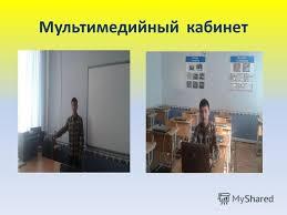 Презентация на тему Отчет по производственной практике  5 Мультимедийный кабинет