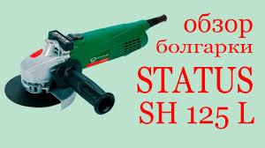 шлифовальная машина status sh125fse