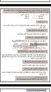 المعلم المثالي في اللغة العربية للصف الثالث الثانوي اليمن pdf