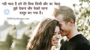 romantic couples images with hindi