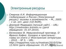 Презентация на тему Список использованной литературы оформление  9 Электронные