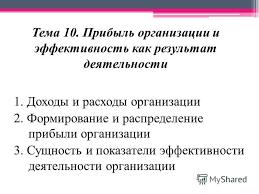 Презентация на тему Доходы и расходы организации  1 1 Доходы и расходы организации