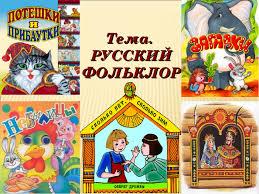 Презентация по литературе на тему quot Русский фольклор quot  слайда 5 Тема РУССКИЙ ФОЛЬКЛОР