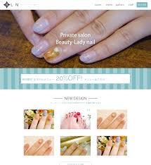 デザインテンプレート一覧 美容室ネイルサロン専用 ホームページ制作