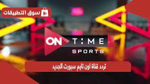 تردد قناة اون تايم سبورت الجديد 2021 لمتابعة مباراة الزمالك اليوم - سوق  التطبيقات