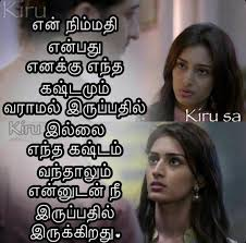 Friendship Quotes In Tamil Lyrics