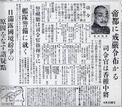 「1936年 - 二・二六事件で東京市に戒厳令発令」の画像検索結果