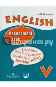 Книга Английский язык класс Контрольные задания к учебнику И  5 класс Контрольные задания к учебнику И Н Верещагиной
