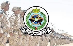 وزارة الحرس الوطني تعلن وظائف شاغرة على بند الأجور