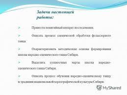 Презентация на тему Курсовая работа на тему Формирование школы  3 Задачи настоящей
