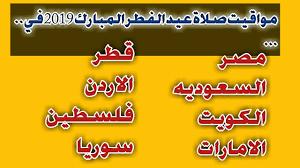 موعد صلاة عيد الفطر المبارك 2019/1440 في مصر والسعوديه والدول العربيه -  YouTube