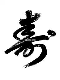 無料イラスト 寿筆文字ベクターイラストレーション