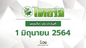 สรุปเลขเด็ด หวยไทยรัฐ งวดประจำวันที่ 1 มิถุนายน 2564