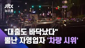 대출도 바닥났다…뿔난 자영업자들 한밤 '차량 시위' / JTBC 뉴스룸 - YouTube
