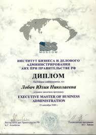 Дипломы и сертификаты Интернет маркетинг Юлия Лобач Диплом emba Института Бизнеса и делового администрирования АНХ при правительстве РФ