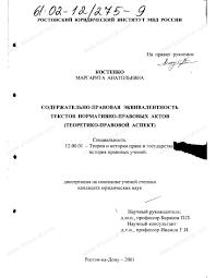 Диссертация на тему Содержательно правовая эквивалентность  Диссертация и автореферат на тему Содержательно правовая эквивалентность текстов нормативно правовых актов