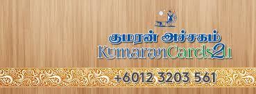 kumaran cards2u home facebook Kumaran Wedding Cards Sivakasi kumaran cards2u's photo Sivakasi Crackers