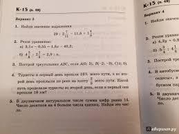 из для Математика класс Контрольные работы ФГОС Жохов  Иллюстрация 4 из 10 для Математика 6 класс Контрольные работы ФГОС Жохов Крайнева Лабиринт книги