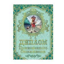 Дипломы поздравительные оптом купить Миллион открыток Диплом Диплом ламин Пожизненного оптимиста ФГ
