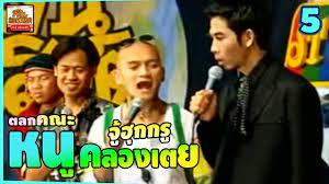 ตลกคณะ หนู คลองเตย - จู้ฮุกกรู หนู คลองเตย ชุด 5 | จี้เส้นคอนเสิร์ต -  YouTube