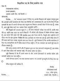 Reference Letter Format In Hindi Fresh Example Resume Activities And
