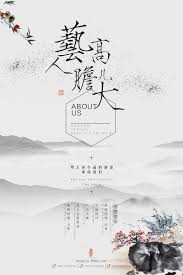 Chinese Font Design Online Minimalist Chinese Traditional Style Business Recruitment