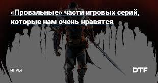 Провальные» части игровых серий, которые нам очень нравятся