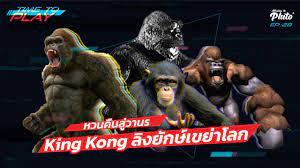หวนคืนสู่วานร King Kong ลิงยักษ์เขย่าโลก I Time to Play EP.28 - YouTube