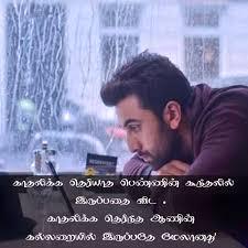 367 sad love failure es in tamil sad love es images