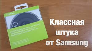 БЕСПРОВОДНАЯ <b>ЗАРЯДКА</b> ДЛЯ SAMSUNG GALAXY S6 - YouTube